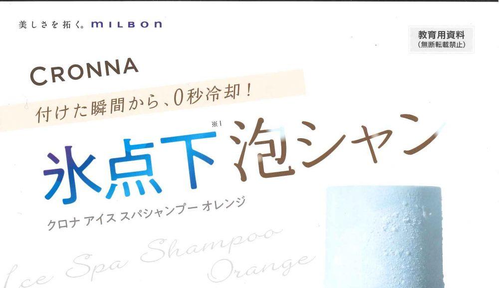 『ミルボン クロナ イススパシャンプー オレンジ』カラーの退色予防+氷点下泡の炭酸シャンプー
