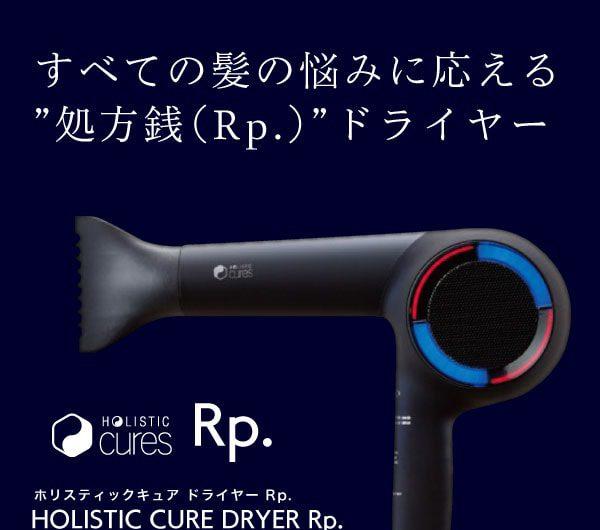 ホリスティックキュア ドライヤー Rp.